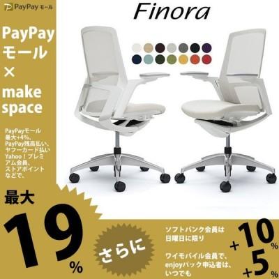 オカムラ フィノラ オフィスチェア C787CW ハイバック ボディ:ホワイト 脚:ポリッシュ 座:クッション パネル:ホワイト 可動肘  Fin