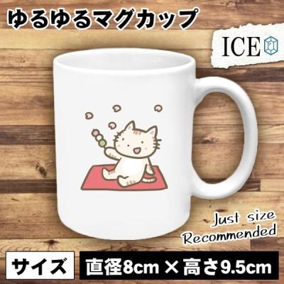 ネコ おもしろ マグカップ コップ 猫 ねこ お花見する  陶器 可愛い かわいい 白 シンプル かわいい カッコイイ シュール 面白い ジョーク ゆるい プレゼント プ