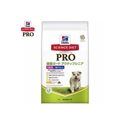 ヒルズ サイエンスダイエットプロ アクティブシニア 小型犬用 7歳からずっと 3kg *ヒルズ 健康ガード