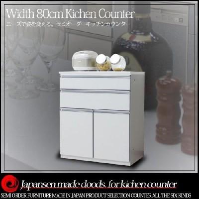 キッチンカウンター 幅80cm 国産品 木製 レンジ台 食器棚
