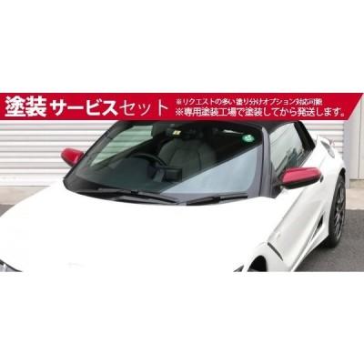 ★色番号塗装発送S660 前期(〜2020/1/10)専用ドアミラーカバー ロアカバーセット:リアリカーボン柄