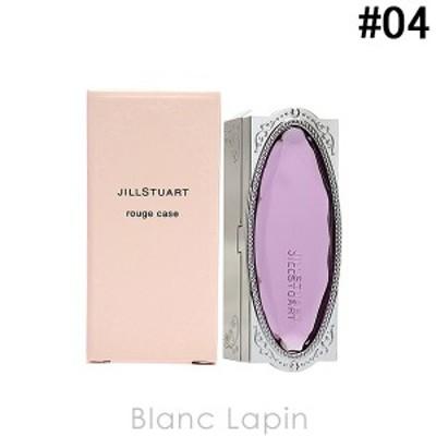 ジルスチュアート JILL STUART ルージュケース #04 lavender amethyst [292718]