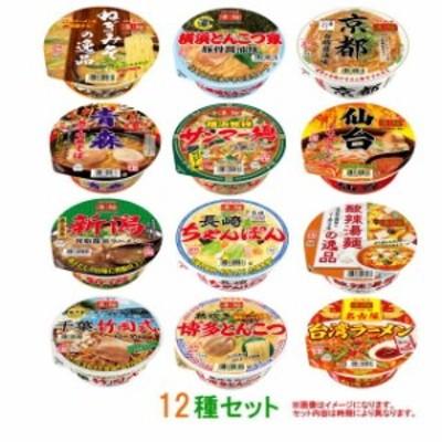 【送料無料(沖縄・離島除く)】ヤマダイ 凄麺(すごめん) 12種セット カップ麺 ラーメン アソートセット