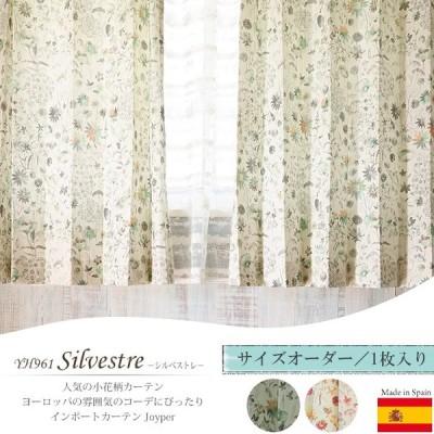 カーテン インポートカーテン 北欧 YH961 シルベストレ サイズオーダー巾45〜100cm×丈50〜100cm 1枚 OKC5