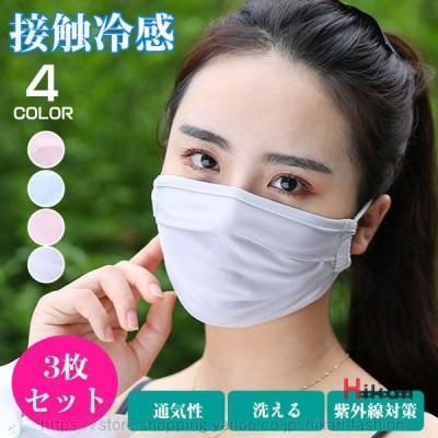 マスク 冷感 3枚セット 夏用 洗えるマスク 繰り返し 涼しい 水着素材 布マスク 涼感 UVカット 通気性 個包装