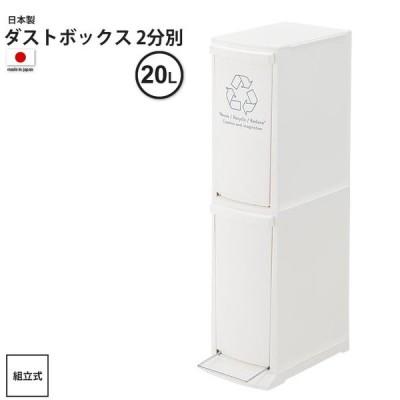 約20リットル:2分別 : ゴミ箱 おしゃれ ごみ箱 ダストボックス 2D LFS-932 WH