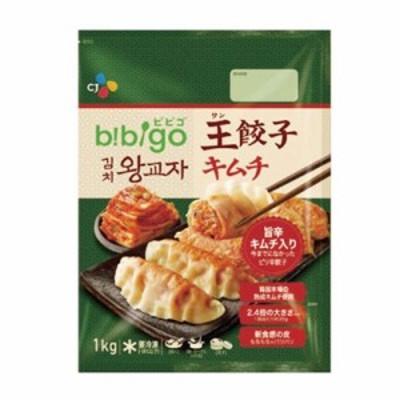 【ビビゴ】王餃子(キムチ/1kg)
