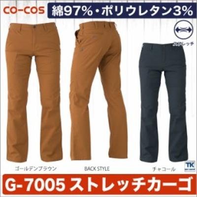 作業ズボン クロスオーバーカーゴパンツ 作業服 作業着 CO-COS コーコス ワークパンツ cc-g7005