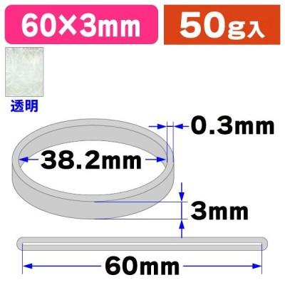 (輪ゴム)モビロンバンド 折径60 透明 50g/1袋入(SGT-60T-A)