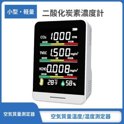 二酸化炭素濃度計 CO2 TVOC HCHO 温度 湿度測定 CO2測定器 空気品質検知器 空気質量測定器 CO2モニター リアルタイム監視 USB充電式 高感度センサー