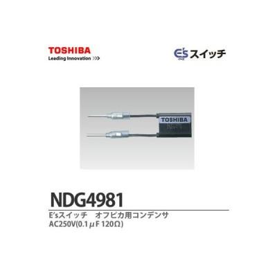 【TOSHIBA】 E'sスイッチ オフピカ用コンデンサ AC250V(0.1μF 120Ω) NDG4981