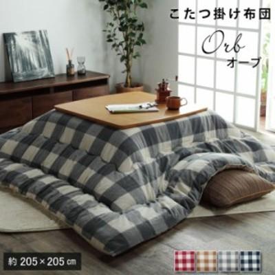 こたつ おしゃれ 正方形 こたつ布団 日本製 ナチュラルチェックのインド綿こたつ掛布団 205×205cm 【5191919】オーブ