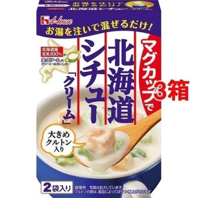 ハウス マグカップで北海道シチュー クリーム (2袋入*3箱セット)