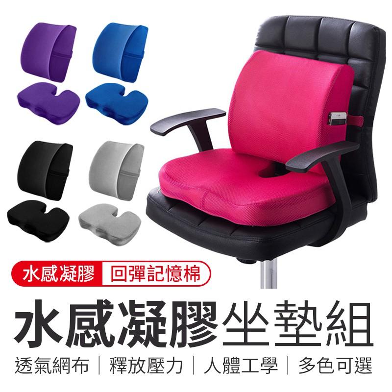水感凝膠坐墊 加厚坐墊 美臀坐墊 乳膠坐墊 記憶坐墊 減壓坐墊 椅子坐墊 腰墊 椅墊 坐墊