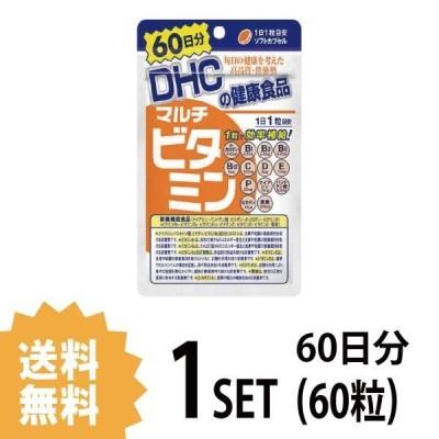 DHC マルチビタミン 60日分 (60粒) ディーエイチシー サプリメント ビオチン ナイアシン β-カロテン 粒タイプ