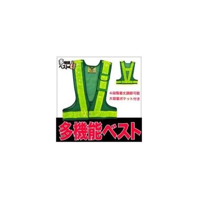 多機能ベスト 緑/黄