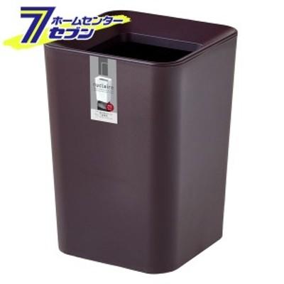 ゴミ箱 ルクレール CVミニ角型 ブラウン 2.0L  アスベル [ごみ箱 くず入れ 屑入れ 角型 小型 ダストボックス シンプル]