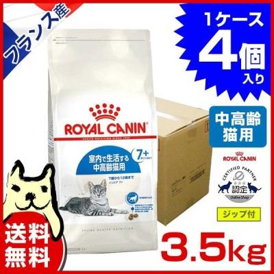 【お得な4個セット】ロイヤルカナン インドア +7 室内で生活する7歳以上の高齢猫用 3.5kg×4個 猫 /[ROYAL CANIN FHN 猫用ドライ]【RC_DRY】【RCSC】