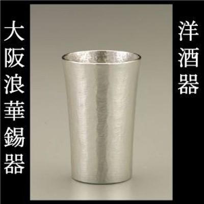大阪錫器 シルキーシリーズ スタンダード 錫製品 タンブラー ビールグラス ビールジョッキ 酒