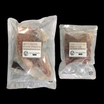 ファイブミニッツ・ミーツ ボーン・ボーン 2種 2袋 骨付ステーキ ベイビーバックリブ 詰め合わせ 高級 豚肉惣菜 芦屋