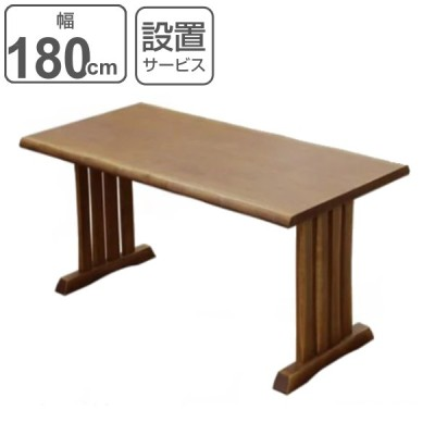 ダイニングテーブル 幅180cm 木製 天然木 無垢材 食卓 ダイニング テーブル 2本脚 ( 食卓テーブル 180 和風 木製テーブル 4人掛け 6人掛け )