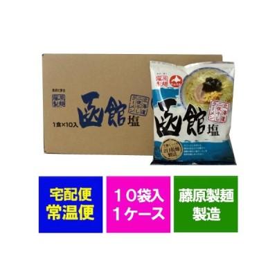 函館 ラーメン 乾麺 函館 塩ラーメン インスタントラーメン 10個入 1ケース(1箱) 価格 1300円 函館ラーメン 乾麺