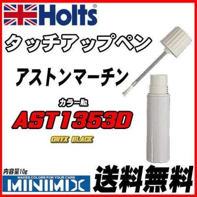 タッチアップペン アストンマーチン AST1353D ONYX BLACK Holts MINIMIX