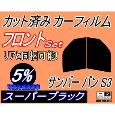 フロント (b) サンバーバン S3 (5%) カット済み カーフィルム S321B S31B S321Q S331Q スバル