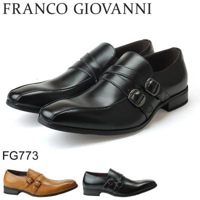 フランコ ジョバンニ FG773 メンズビジネスシューズ FRACO GIOVANNI ブラック ライトブラウン  ダブルモンク 防水 紳士 VAN 18SS04