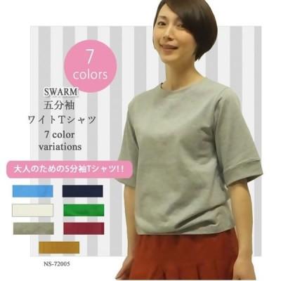 ワイド5分袖Tシャツ NS-71005