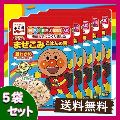 永谷園 それいけ!アンパンマンまぜこみごはんの素 鮭わかめ 5袋セット 送料無料 ポイント消化