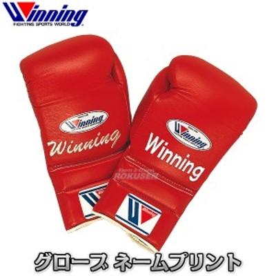 【ウイニング・Winning】ボクシンググローブ プリントネーム ボクシンググラブ ウィニング