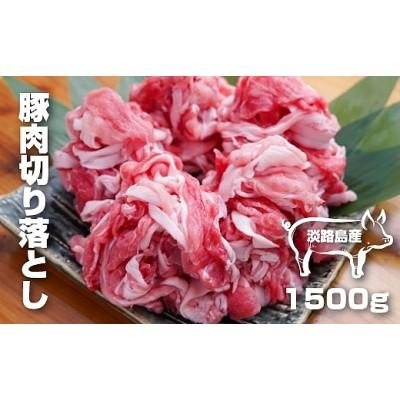 BYB6:淡路島産豚肉の切り落とし1.5kg(300g×5パック)冷凍