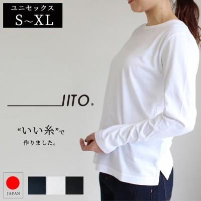 日本製 IITO イート  クルーネック長袖  ユニセックス シンプル ロンT カットソー レディース メンズ ファッション 無地 トップス ペア 長袖 SMIT-003