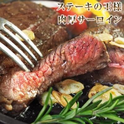 ステーキ 肉 ステーキ肉 サーロイン 厚切り サーロインステーキ 300g 赤身肉 牛肉 赤身 バーベキュー 熟成肉 BBQ チルド 贈り物 ギフト