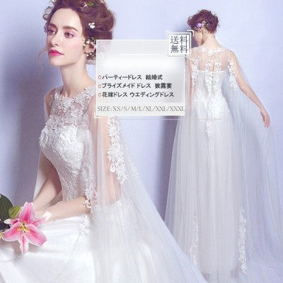 ウェディングドレス    エンパイアドレス  お揃いドレス   マキシ丈 ワンピース    結婚式ドレス    ブラ イダル   ブライズメイドドレス   編み上げ
