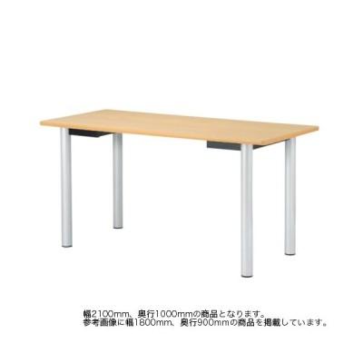 ミーティングテーブル 幅2100mm 奥行1000mm 角型 会議テーブル ダイニングテーブル 介護施設 オフィス 大型テーブル ハイテーブル 作業台 NNS-2110K