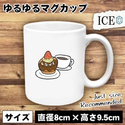 誕生日 おもしろ マグカップ コップ ケーキ チョコレート とコーヒー 陶器 可愛い かわいい 白 シンプル かわいい カッコイイ シュール 面白い ジョーク ゆるい