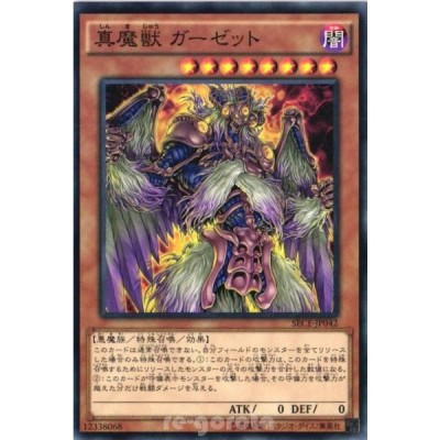 SECE-JP042 真魔獣 ガーゼット (ノーマル) 効果 遊戯王