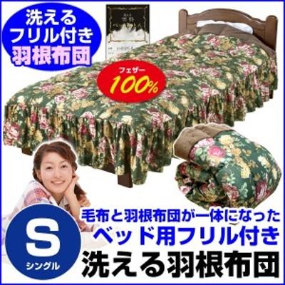 羽根布団 シングル ベッド用 羽根布団 ベッドスカート付 フリル付きベッド布団 フェザー100%