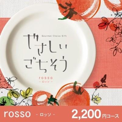 入学内祝い (DM便対応不可) カタログギフト やさしいごちそう (2200円コース) rosso(ロッソ)(納期約7〜10日間・内祝い・お返し・旅行 食べ物)