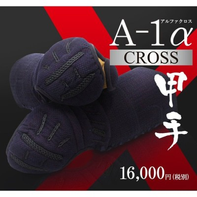 剣道 小手 A-1α CROSS 6mm クロスステッチ 織刺 甲手 防具