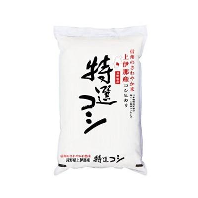 玄米長野県上伊那産 玄米 「A」受賞米 こしひかり 5kgx1袋 令和元年産