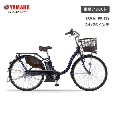 【スポイチ】 電動自転車 YAMAHA PAS With パス ウィズ 24インチ 26インチ PA26W PA24W ヤマハ シティサイクル 電動アシスト自転車