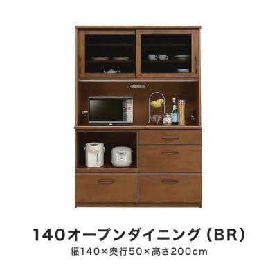 食器棚 キッチンボード 日本製 大川家具 完成品 レンジ台 幅140 ウォルナット おしゃれ 北欧 モイス トーラス 140オープンダイニングボード