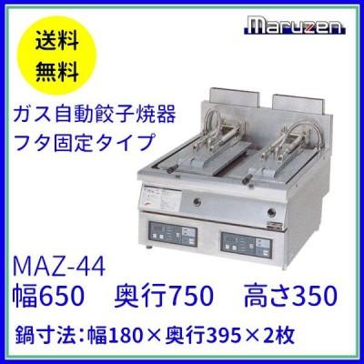 MAZ-44 マルゼン ガス自動餃子焼器 フタ固定タイプ クリーブランド
