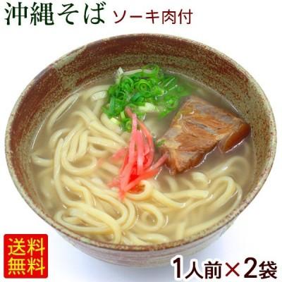 沖縄そば 生麺 ソーキ肉・スープ付 1人前×2袋 (メール便で送料無料) /沖縄ソーキそば 2人前