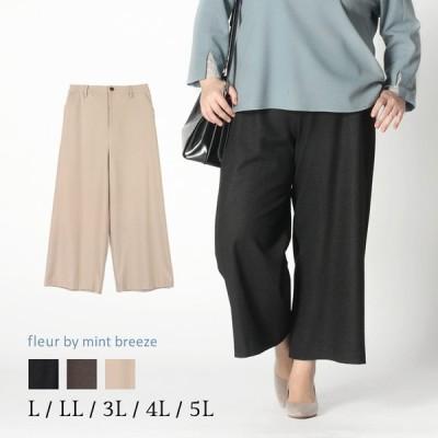 セールL〜5L 両面起毛ワイドパンツfleur by mint breeze 婦人服 ファッション 30代 40代 50代 60代 ミセス おしゃれ 通販 返品交換不可