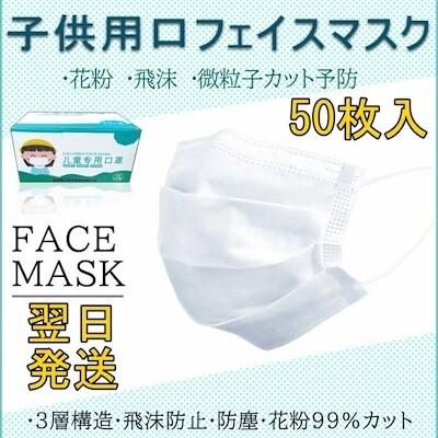 翌日発送 マスク 使い捨て 小さめ 女性子供兼用 100枚/150枚/200枚 花粉症 花粉対策 不織布 3層型 50枚入り 女性用 当日出荷 飛沫