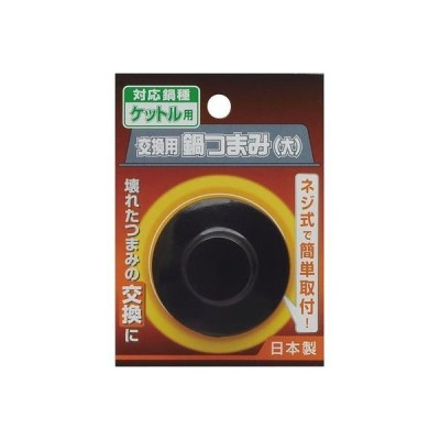 高儀 TKG-4018160 【10個セット】交換用鍋つまみケットル用 大 (TKG4018160)